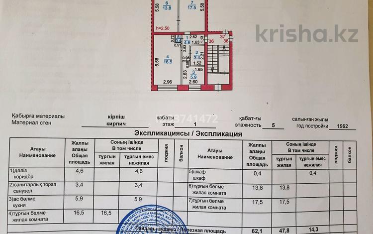 3-комнатная квартира, 62.1 м², 1/5 этаж, Лободы 38/2 за 13.5 млн 〒 в Караганде, Казыбек би р-н