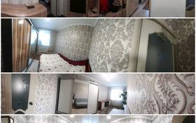 3-комнатная квартира, 58 м², 4/5 этаж, Найманбаева 152 — Герцена за 18 млн 〒 в Семее