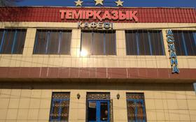 Здание площадью 275 м², Немировича-Данченко 51/1 — Ясная поляна за 125 млн 〒 в Алматы, Алмалинский р-н
