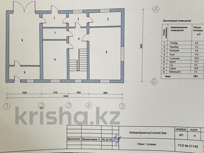 5-комнатный дом, 200 м², 10 сот., Кургальжинское шоссе за 22 млн 〒 в Нур-Султане (Астана), Есильский р-н — фото 4