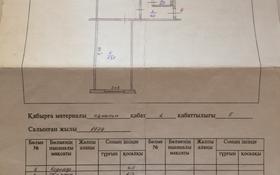 2-комнатная квартира, 44.3 м², 1/5 эт., А. Матросова 56/1 — С. Тюленина за 6.2 млн ₸ в Уральске