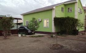 7-комнатный дом, 200 м², 8 сот., ул. Кольцова 17 за 38.5 млн ₸ в Атырау