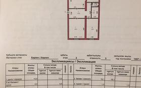3-комнатная квартира, 82.2 м², 2/3 эт., Бейбитшилик 54 за 21.5 млн ₸ в Нур-Султане (Астана), Сарыаркинский р-н