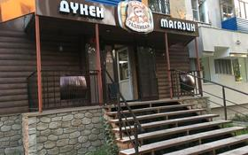 Магазин площадью 100 м², Нурмагамбетова (Орджоникидзе) 52 за 5 000 ₸ в Усть-Каменогорске