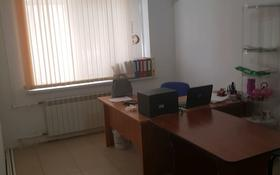 Офис площадью 70 м², Гришина 105 — Пр-т Санкибай батыра/ ул 101 стр.бр за 17 млн ₸ в Актобе, мкр 8