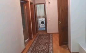 3-комнатная квартира, 65 м², 3 этаж посуточно, Конаева 10 за 7 000 〒 в Таразе