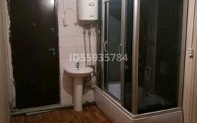 1 комната, 11 м², улица Титова 43 за 30 000 〒 в