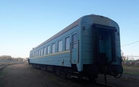 Вагон купе за 3.2 млн ₸ в Кокшетау