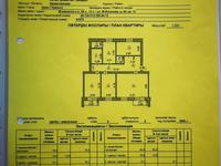 4-комнатная квартира, 117 м², 5/5 эт.