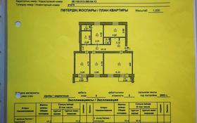 4-комнатная квартира, 117 м², 5/5 эт., Ихсанова 54 — Кердері за 30 млн ₸ в Уральске