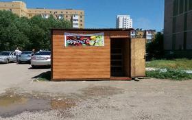 Киоск площадью 8 м², Абылай хана за 350 000 〒 в Нур-Султане (Астана), Алматы р-н