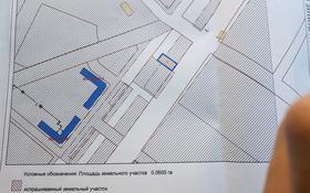 Участок 6 соток, П.Кощи первая линия по главной улице за 8.5 млн ₸ в Астане