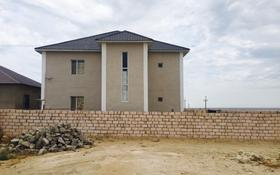 9-комнатный дом, 246 м², 6 сот., Баскудык 78/1 за 256 млн 〒 в Актау