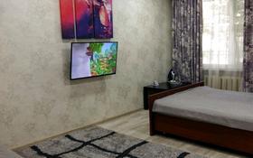 1-комнатная квартира, 33 м², 1/5 эт. посуточно, Космическая улица 14/1 за 7 000 ₸ в Усть-Каменогорске