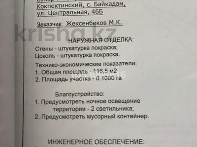 3-комнатный дом, 116 м², 25 сот., Село Байкадам. крг обл — Байкадам за 10 млн 〒 в Кокпекты — фото 2