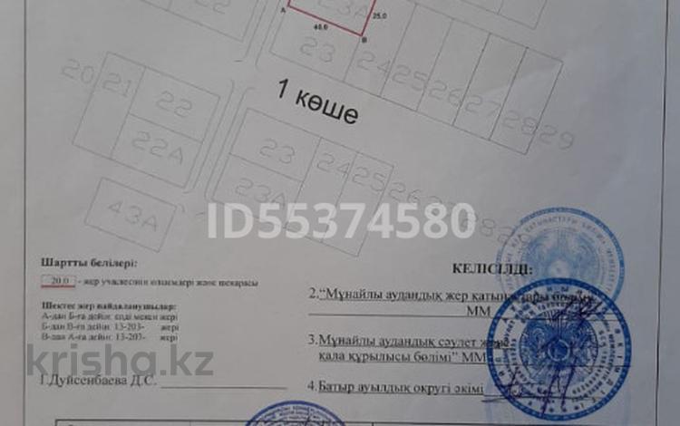 4-комнатный дом, 120 м², 10 сот., Хазар-1 23А за 5.1 млн 〒 в Батыре