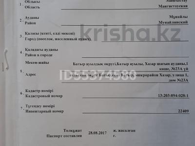 4-комнатный дом, 120 м², 10 сот., Хазар-1 23А за 5.1 млн 〒 в Батыре — фото 5