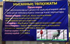 Участок 3000 га, Шаян за 1 млн ₸ в Туркестанской обл., Шаян