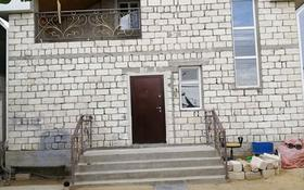 Дача, Рахат 1 гулдер 9 үй за 18 млн ₸ в Жанаозен
