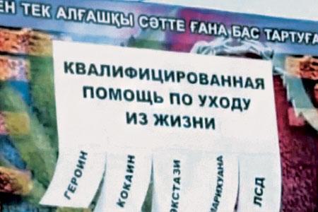 Новости: В студгородке вывесили список наркотиков