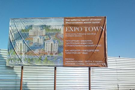 Новости: Строительство ЖК близ павильона  EXPO будет возобновлено
