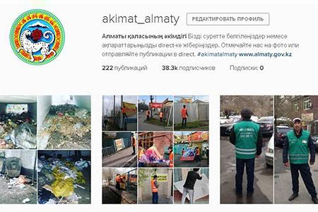 Новости: Акимат Алматы занялся краудсорсингом