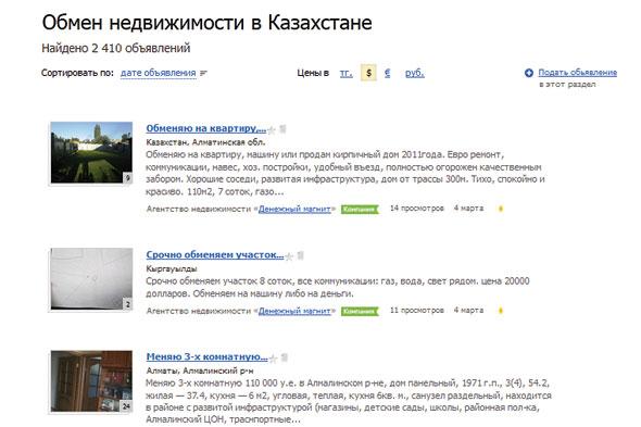 Подать объявление об обмене квартиры квартирный вопрос санкт петербург подать объявление