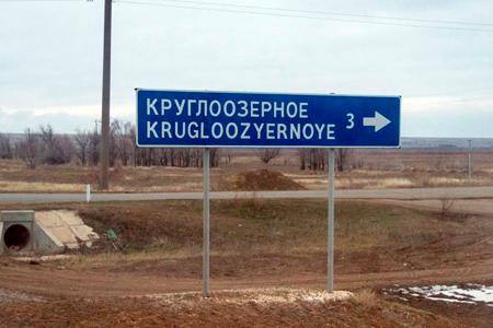 Новости: Более 50 посёлков РК получат новые названия
