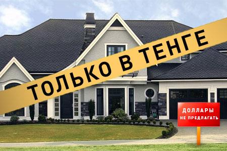 Статьи: Указывать стоимость недвижимости вдолларах на«Крыше»запрещено