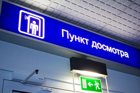 Новости: В аэропортах и на вокзалах страны усилят досмотр