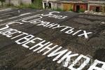Новости: На крышах гаражей в Астане появились надписи SOS