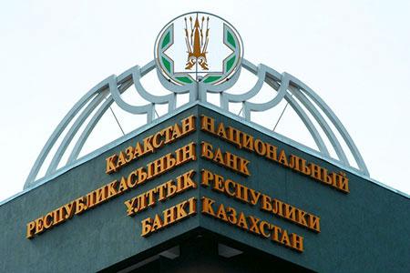 Новости: Опубликован прогноз НБ поинфляции в Казахстане