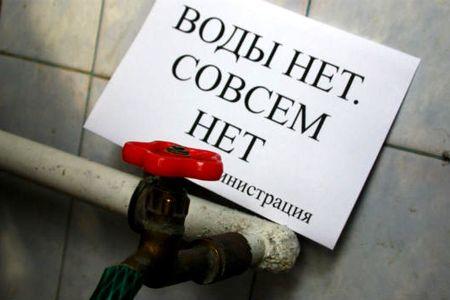 Новости: Если в кране нет воды