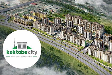 Статьи: Что будет скрупнейшим жилым комплексом бизнес-класса вАлматы?