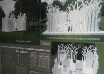 Новости: Комфортный город: идеи молодых дизайнеров