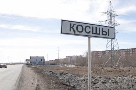 Новости: Косшы стал городом областного значения