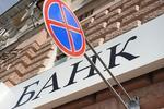 Новости: Казахстанские банки оштрафованы на 23 млн тенге