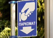 Новости: В паркоматах Алматы появилась прорезь для карты