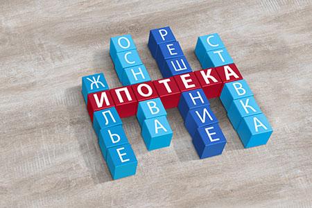 Новости: Ипотека – один из главных рисков банков РК