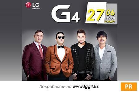 Статьи: Грандиозный концерт G4 – подарок от компании LG Electronics