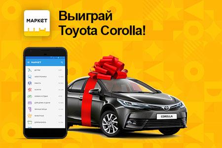 Статьи: Установи приложение Маркет ивыиграй ToyotaCorolla!