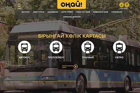 Новости: Алматинцы смогут контролировать средства на«Онай»