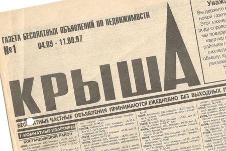 Статьи: Газета «Крыша»: из печати в онлайн