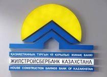 Новости: ЖССБК поможет обеспечить жильём работников прокуратуры