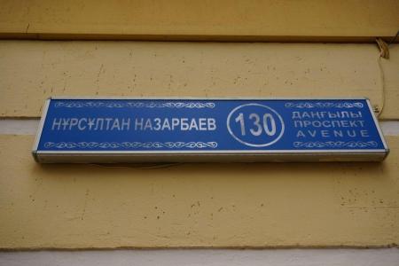Новости: Алматинцев просят обратиться в ЦОНы для уточнения адресов