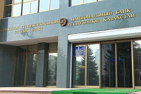 Новости: Нацбанк: банки РК нарушают права заёмщиков