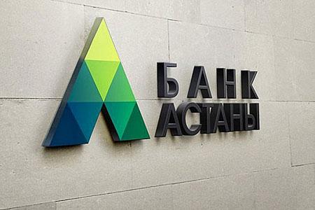 Новости: Банку Астаны запретили открывать счета идепозиты