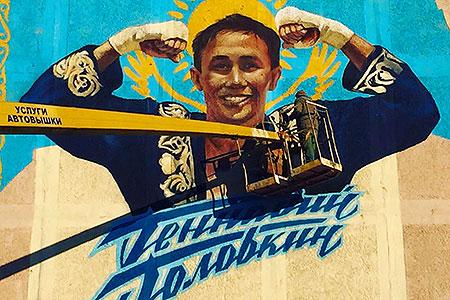 Новости: Портрет Головкина нарисовали настене пятиэтажки