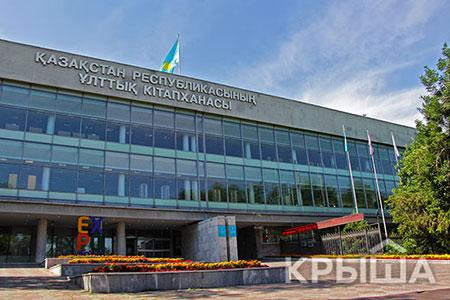 Новости: Минкультуры РК: Решение пореконструкции Нацбиблиотеки непринималось