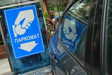 Новости: Цена зачас парковки вАлматы может достигнуть 500тенге